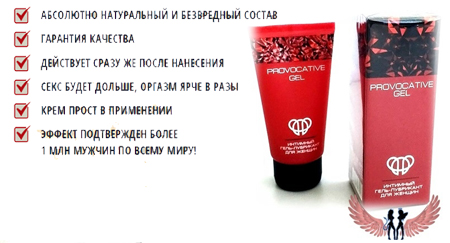 Свойства Provocative Gel